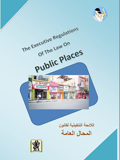 The Executive Reg. of the Public Places