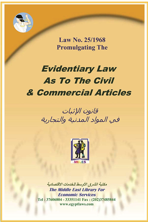 Evidentiary Law as to Civil & Commercial Articles