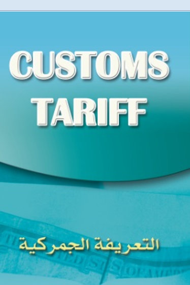 Customs Tariff - October 2018