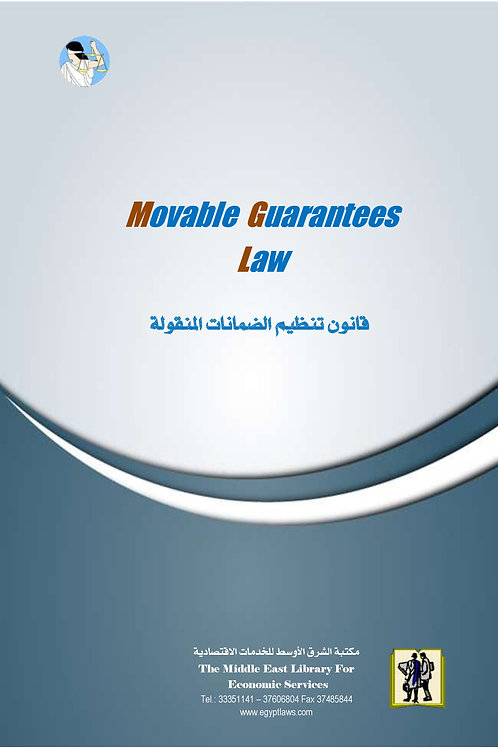 Movable Guarantees Law