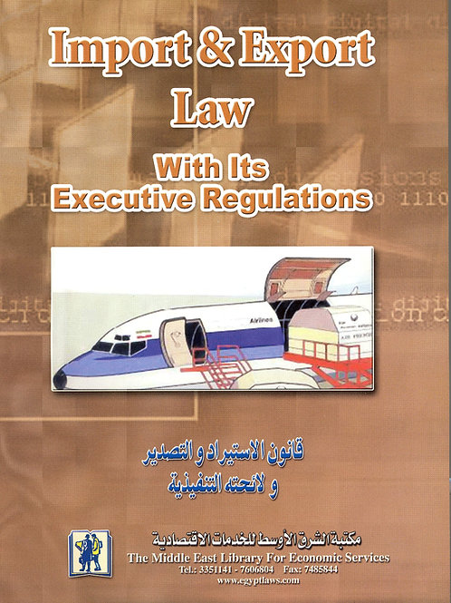 Import & Export Law with The Executive Regulations