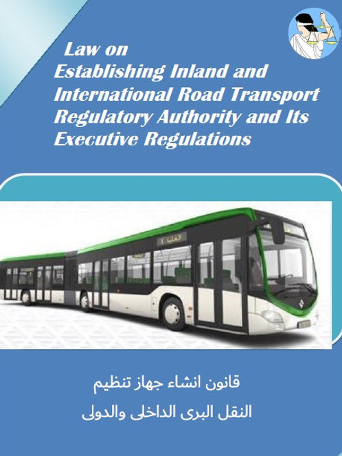 Law on Establishing Inland and International Road Transport Regulatory Authority