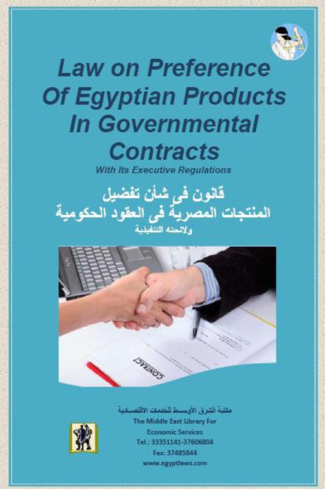 Presidential Decree-Law No. 5/2015 regarding preference of Egyptian Products in