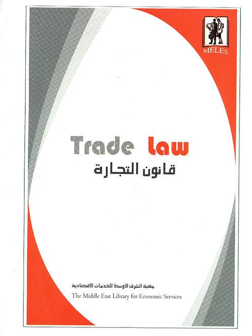 Trade Law