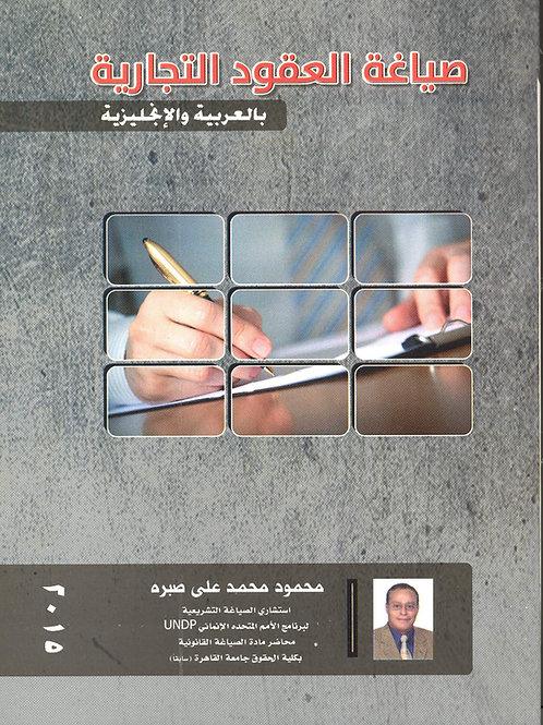 صياغة العقود التجارية بالعربية والإنجليزية