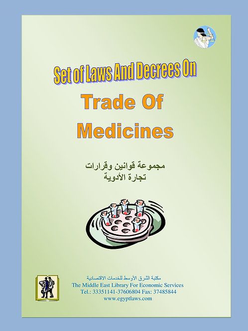 Set of Laws and Decrees on Trade in Medicines