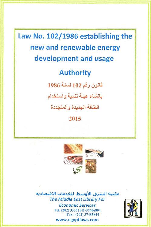 Establishing the New and Renewable Energy