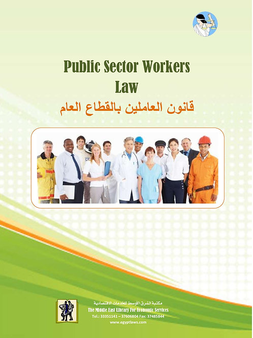 Public Sector Workers Law