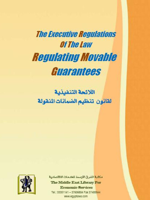 The Executive Regulations Of The Law Regulating Movable Guarantees