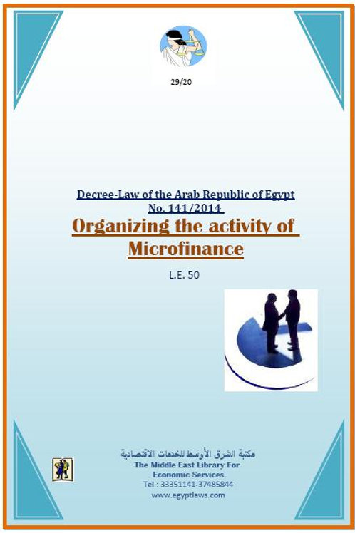 Organizing the Activity of Microfinance Law