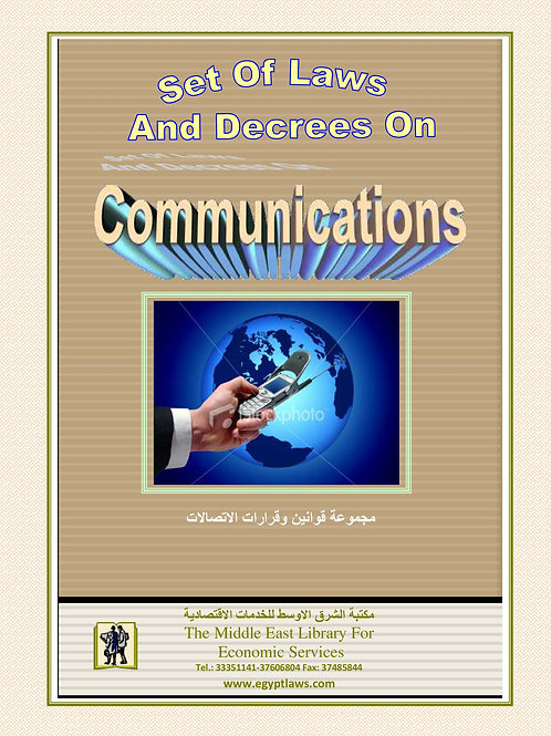 Set of Laws and Decrees on Communications
