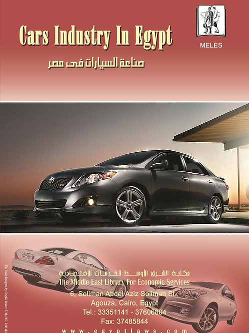 Set of Laws and Decrees on Cars industry in Egypt