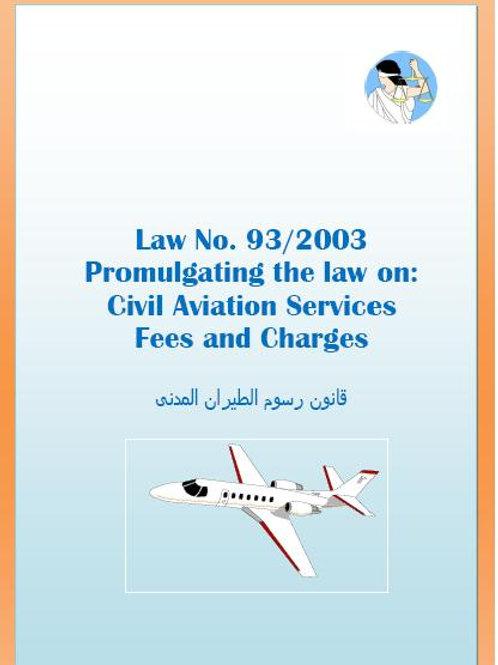 Civil Aviation Duty Law