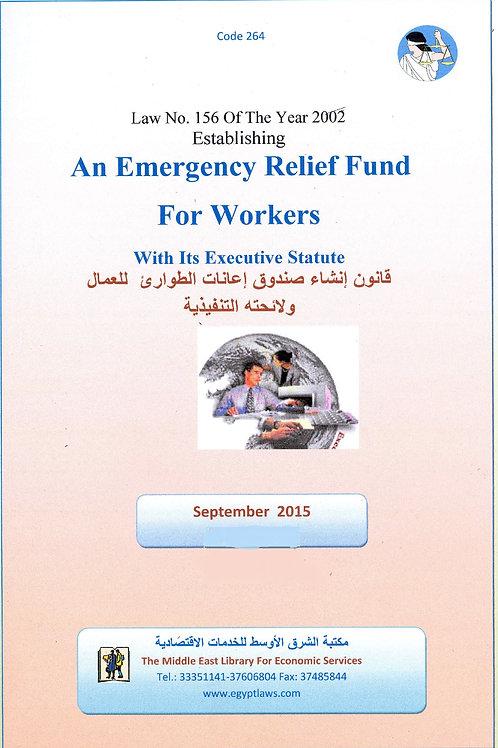 Law on Establishing An Emergency Relief Fund