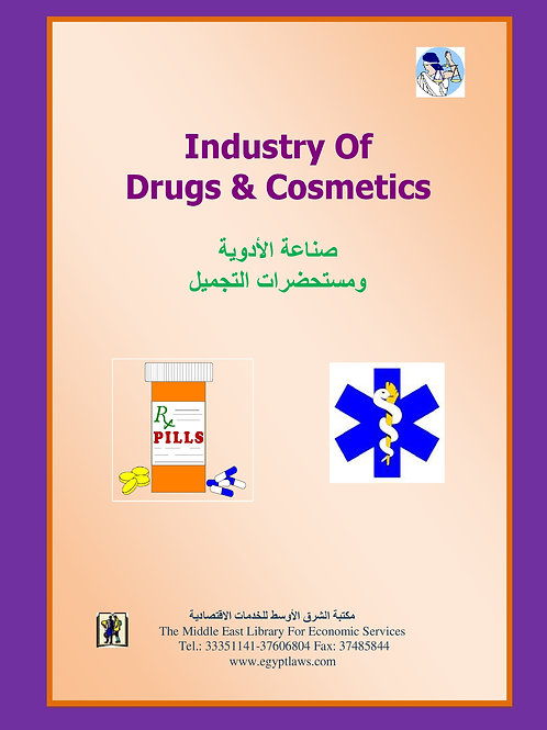Industry of Drugs and Cosmetics Law