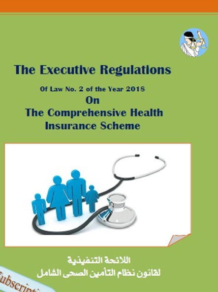 D. No. 909-2018 Promulgating the Executive regulations of  Health Insurance Sche