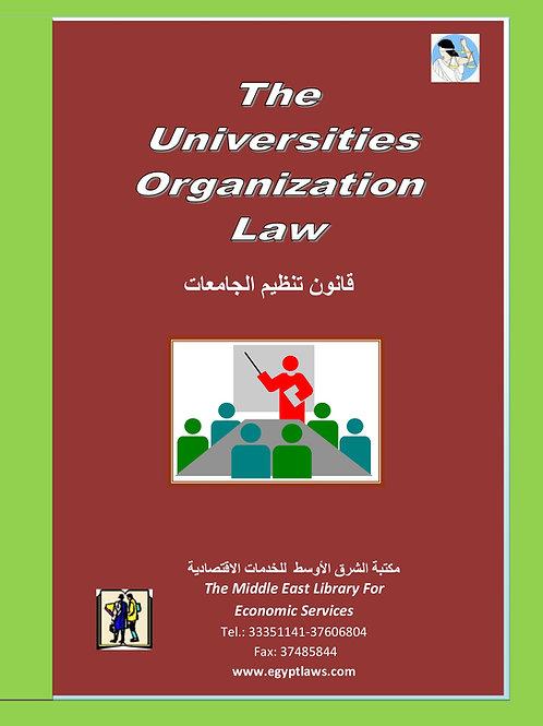 Universities Law