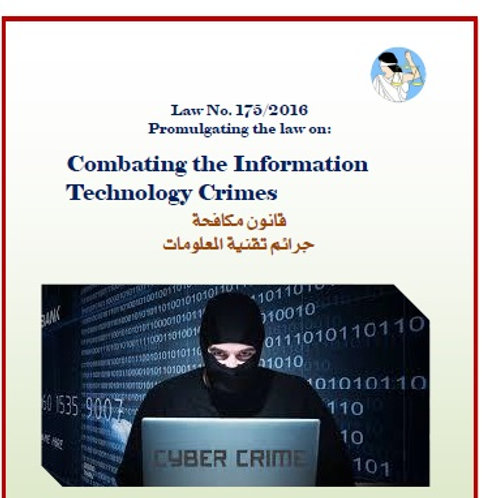 Law No. 175/2016 Promulgating the law on: Combating the Information Technology C