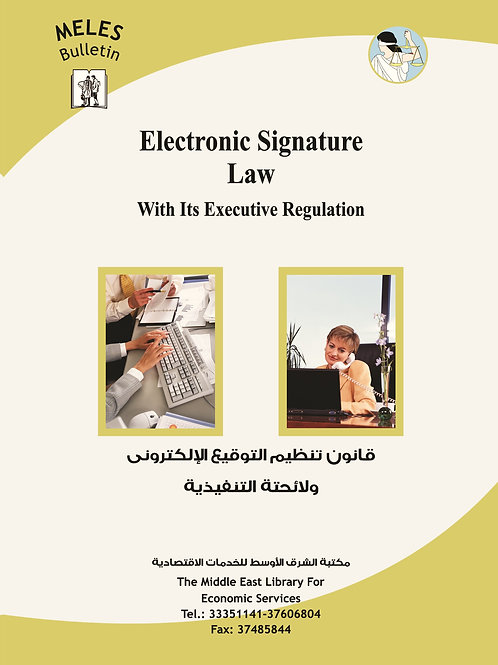 The Electronic Signature (e-signature) Law