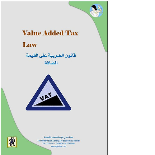 Value Added Tax Law