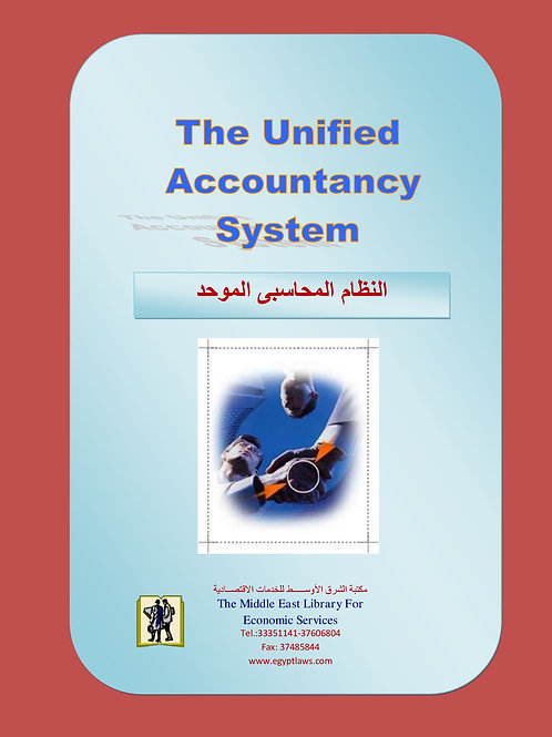 The Unified Accountancy System
