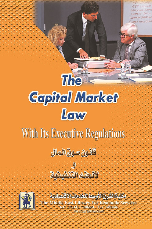 Capital Market Law with Executive Regulations