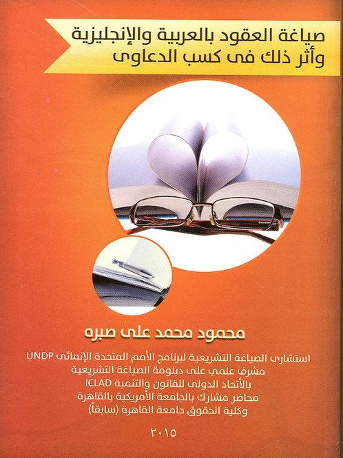 صياغة العقود بالعربية و الإنجليزية