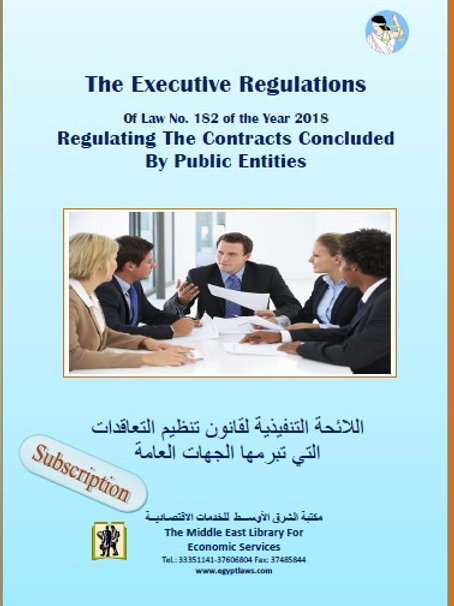 E. Regulations of the Law Regulating the Contracts Concluded by Public Entities