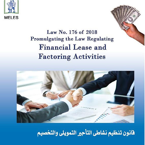 Law No. 176 of the year 2018 Promulgating the Law Regulating  Financial Lease an
