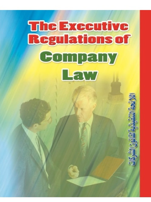Executive Regulations of Companies Law