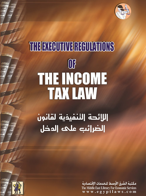 Executive Regulations Of The Tax Law