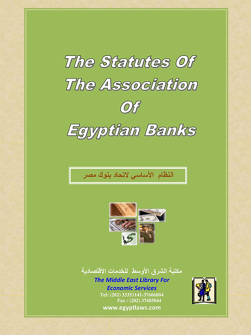 The Association of the Egyptian Banks