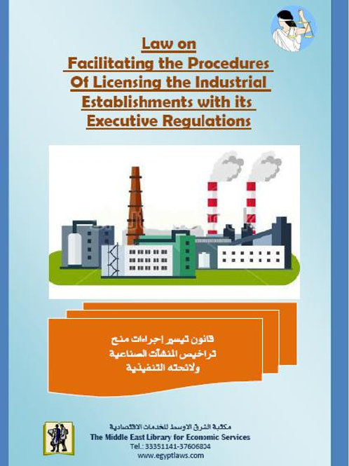 Law on Facilitating the Procedures Of Licensing the Industrial Establishments wi