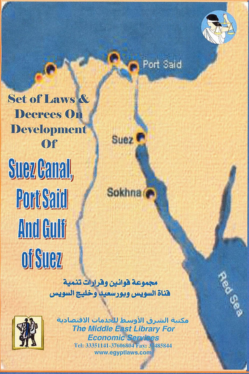 Suez Canal, Port Said and Gulf of Suez
