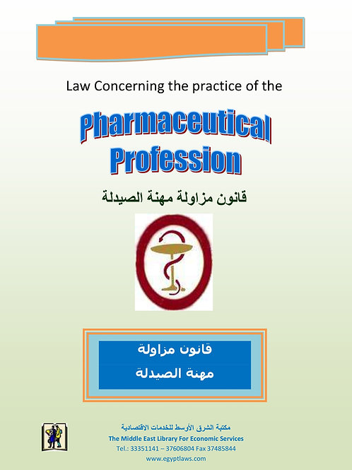 The Pharmaceutical Profession