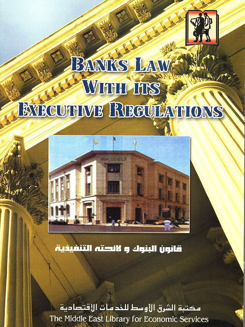 Banks Law with Executive Regulations