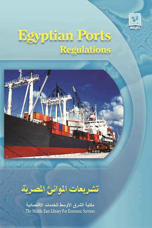 Egyptian Ports Regulations