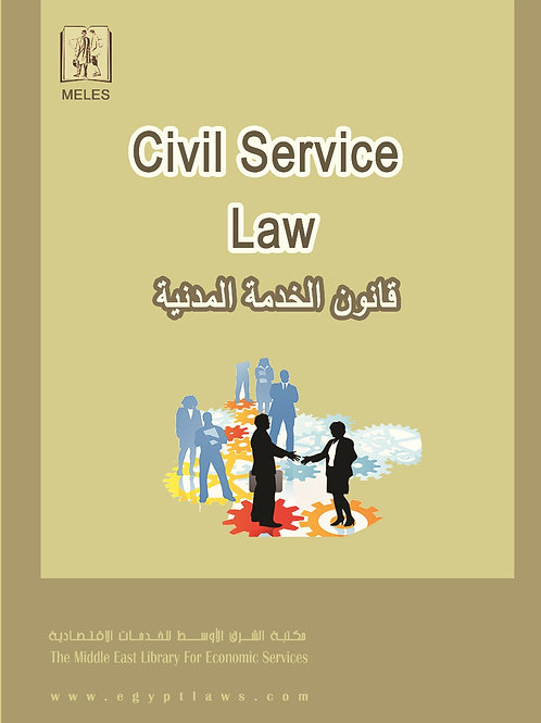The Civil Service Law