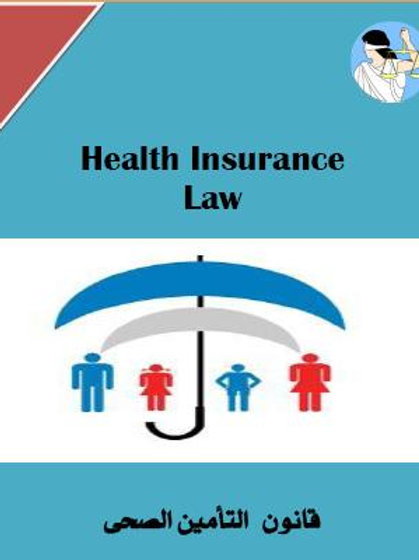Law No. 2 of the year 2018 Promulgating the Law on the  Comprehensive Health Ins