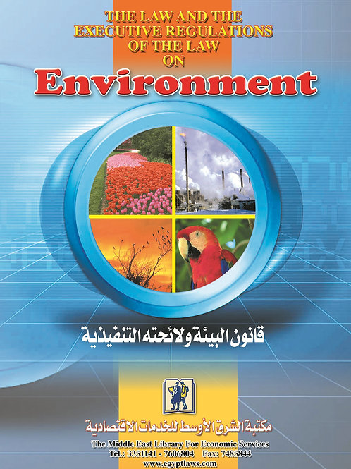Environment Law and Executive Regulation