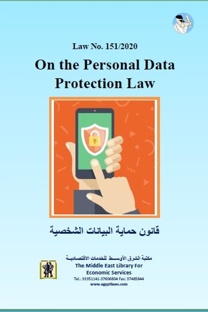 Law No. 151 of the year 2020 On the Personal Data Protection Law قانون رقم 151
