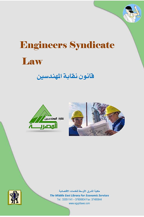 Engineers Syndicate Law