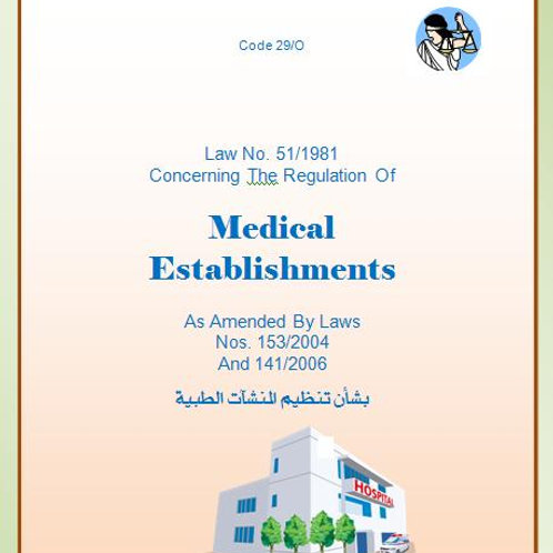 Law No. 51/1981 Concerning The Regulation Of   Medical Establishments  As Amende
