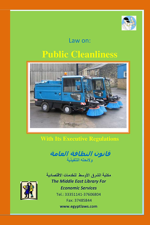 Public Cleanliness and Executive Regulations