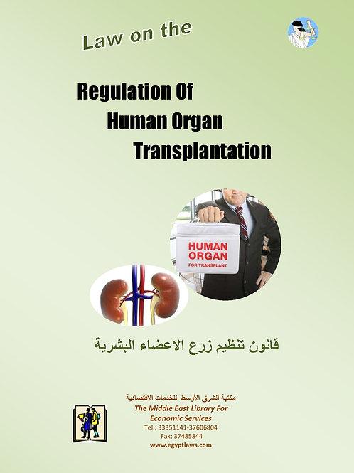 Human Organ Transplantation & Executive Regulation