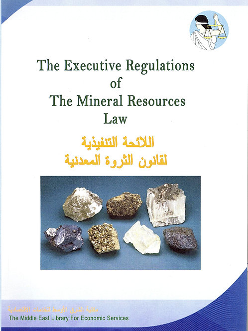 Executive Regulations of The Mineral Resources Law