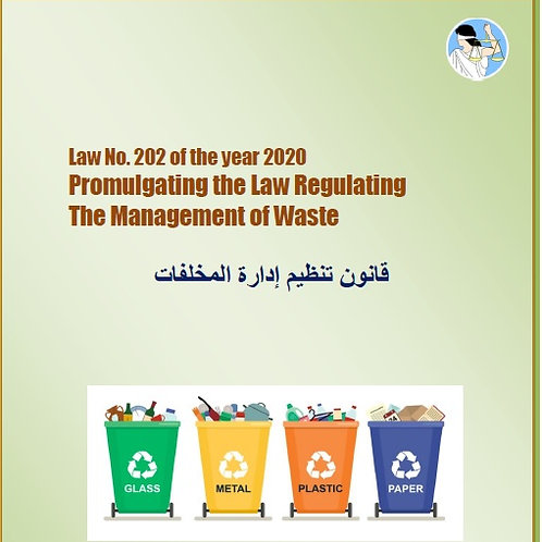 Law 202/2020 Promulgating the Law regulating the management of waste