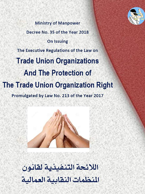 The Executive Regulations  of  Trade Union Organizations Law