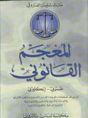 Faruqi's Law Dictionary Arabic/English