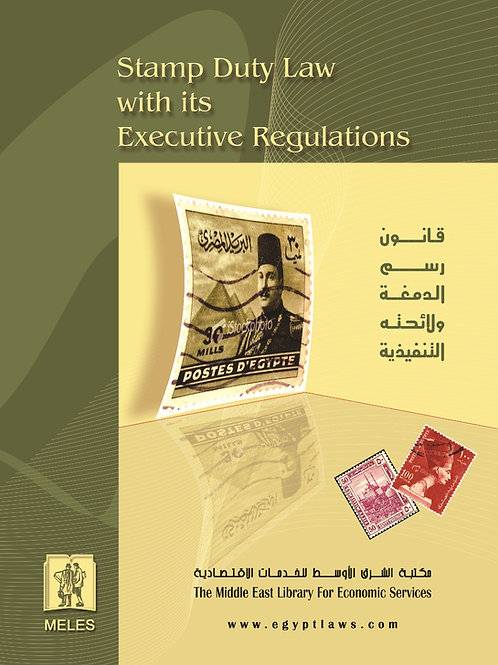 Stamp Duty Law with Executive Regulations